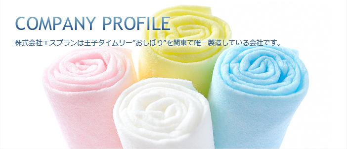 """株式会社エスプランは王子タイムリー""""おしぼり""""を関東で唯一製造している会社です。"""