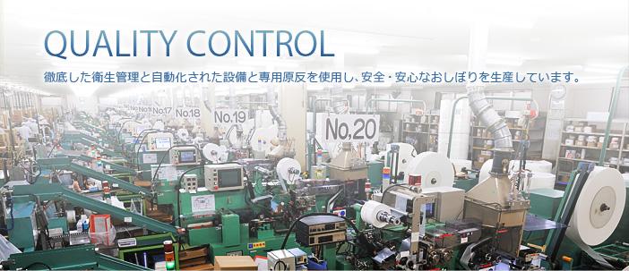 徹底した衛生管理と自動化された設備と専用原反を使用し、安全・安心なおしぼりを生産しています。